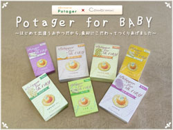 potager for baby画像