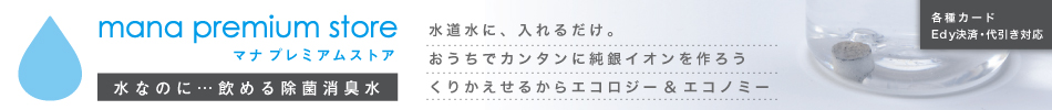 【楽天市場】マナプレミアムストア