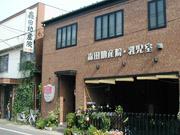 森田助産院