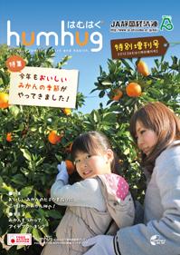 特別増刊号2012年1月