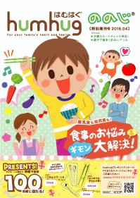 特別増刊号2016年4月