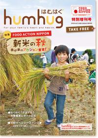 特別増刊号2009年秋号
