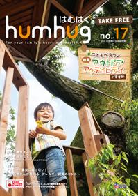 humhug17号2011年夏号