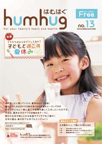 No.13 2010年夏号